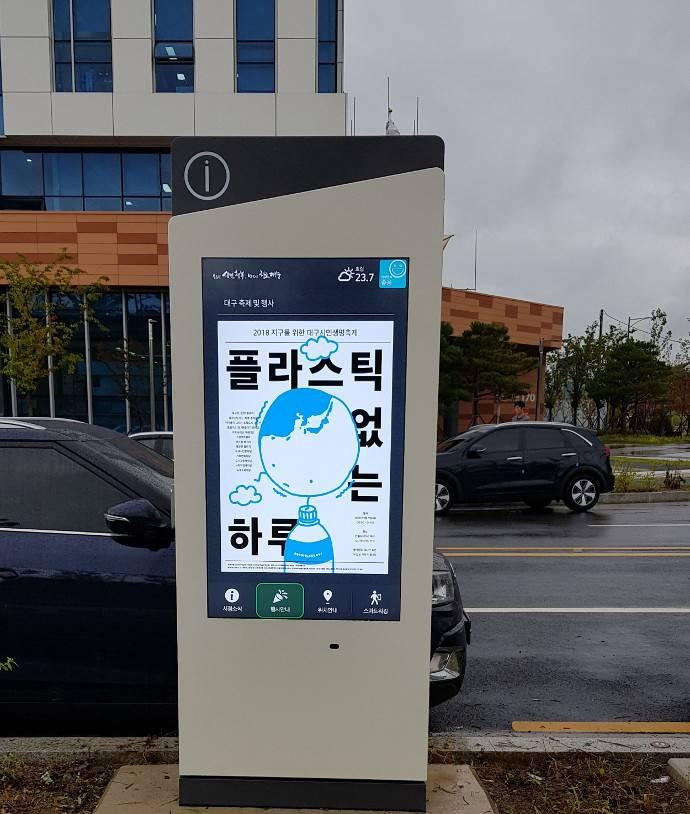 SK Telecom and QVOSS Specify Zytronic Touch Sensors for Korean Smart City Kiosks